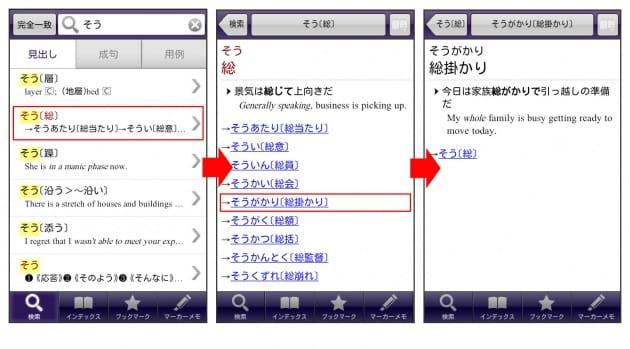 オーレックス英和・和英辞典:【ジャンプ検索】リンクされた関連語句で理解を深める