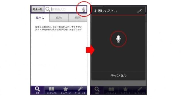 オーレックス英和・和英辞典:【音声検索】マイクをタップして音声検索を開始
