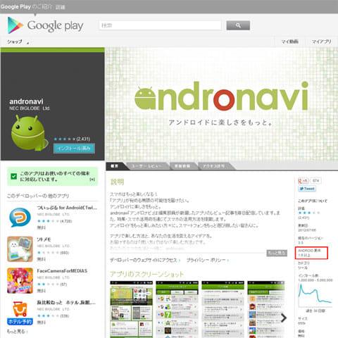 Google PlayのPC版画面