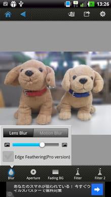 AfterFocus:「Blur」ではボケ効果の強弱などを設定できる