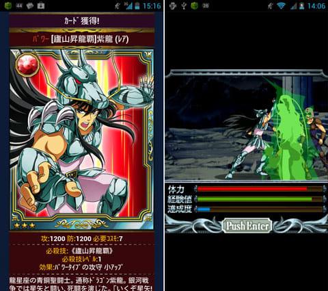 聖闘士星矢 ギャラクシーカードバトル:懐かしのキャラクターが登場!(左)クエストの進行もワンタップでOK(右)
