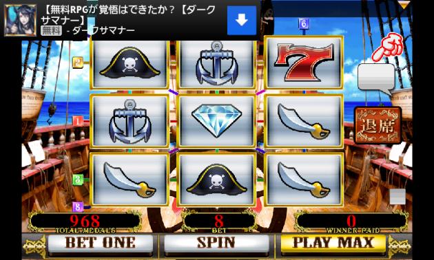 ドリームスロット~掴め!海賊の秘宝~byGゲーカジノ:縦横斜めのラインが揃えばコインゲット