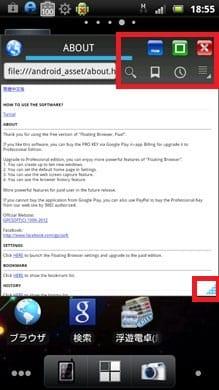 Floating Browser Flux!:PCのような使い方ができるアイコン