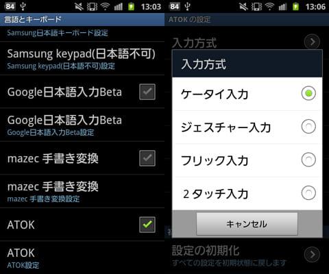 端末の設定から、「言語とキーボード」を選択(左)入力方法を選択(右)
