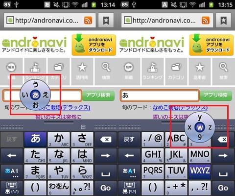 フリック入力の画面。文字を長押しすると、上下左右に入力できる文字が表示される