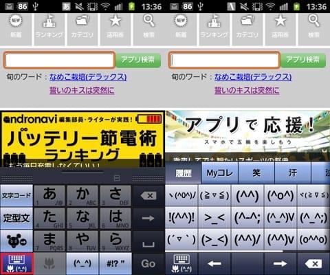 画面左下の顔文字やキーボードが表示されたボタンを長押し(左)顔文字アイコンを選択すると一覧表示される(右)