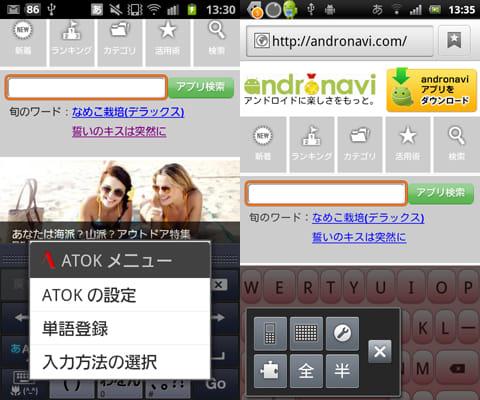 「ATOK」使用中の入力変更画面(左)「POBox Touch」使用中の入力変更画面(右)