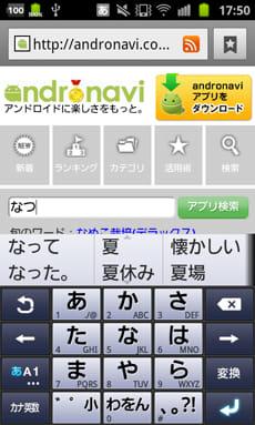 Androidスマートフォンの文字入力