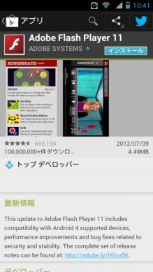 Flash Playerアプリの提供は本日まで!