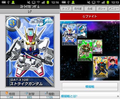 ガンダムカードコレクション:モビルスーツには格闘や射撃といった属性がある(左)バトルに参加するチームを編成(右)