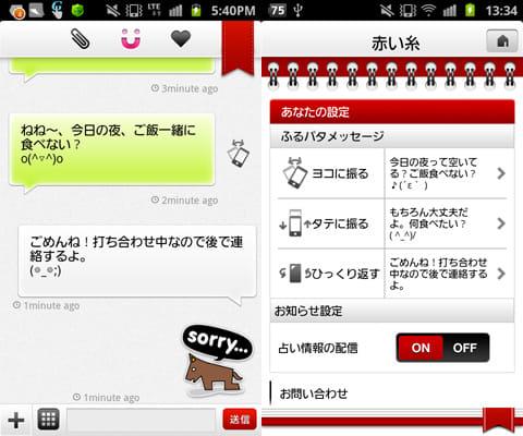 HUGG:チャット感覚で会話できる。端末を振ってメッセージを返信することも可能(左)登録したメッセージの編集画面(右)