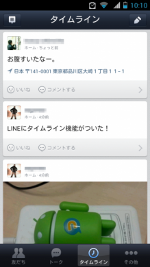 LINEにタイムライン機能がついた!