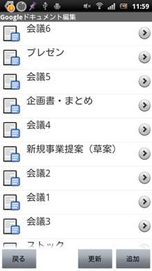 Ms FolderNote Free(ノート/メモ帳アプリ):「Googleドキュメント編集」画面
