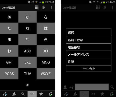 Quick電話帳:50音順で表示された画面(左)検索画面(右)