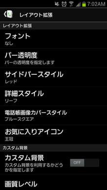 Quick電話帳:「レイアウト拡張」画面