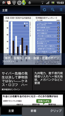 Yahoo!ニュース BUSINESS