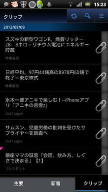 Yahoo!ニュース BUSINESS:「クリップ」画面