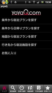 yoyaQ.com:検索画面