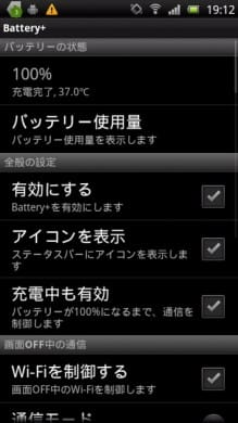 Battery+ (日本語)