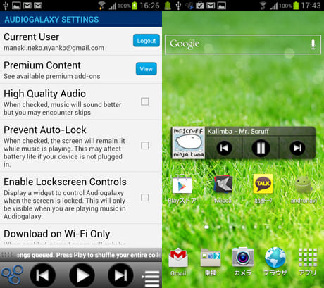 Audiogalaxy Music:設定画面(左)ウィジェットにも対応(右)