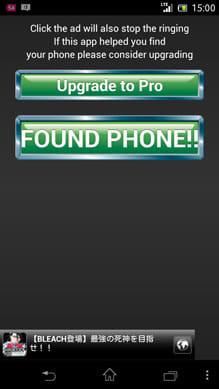 Wheres My Droid:タイムラグなしで音が鳴る。「FOUND PHONE」を押すと、停止可能
