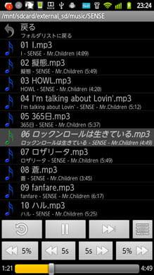 Music Folder Player Free:フォルダ内の音楽ファイル表示画面