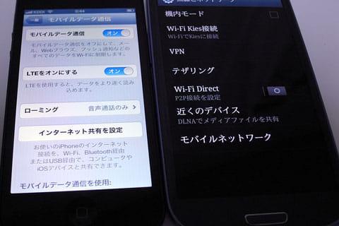 データ通信の設定画面。iPhone 5(左)GALAXY S III SC-06D(右)