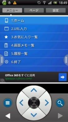 Smoozy ウェブブラウザ:メニュー画面。画面メモ機能もある