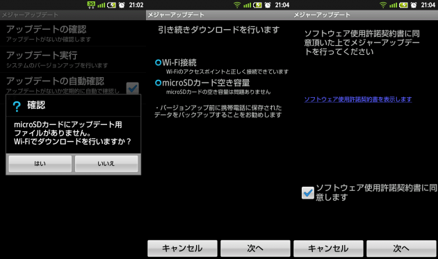 まずはアップデート用ファイルのダウンロード。Wi-Fi接続とmicroSDが必須となります。