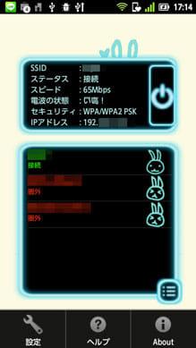 Wi-Fiうさぎ:Wi-Fi情報の詳細がわかる