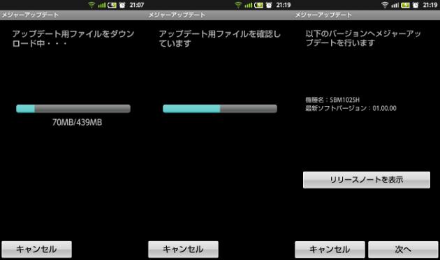 ファイルのダウンロードは10分強でした。チェックが完了したらアップデート可能になります。