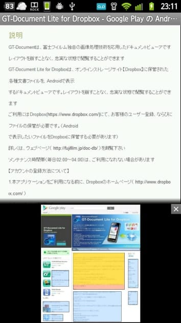 GT-Document Lite for Dropbox:画面下部が段落構造の解析が完了した画像