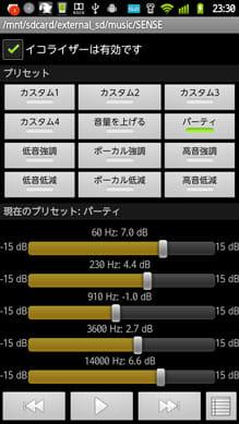 Music Folder Player Free:イコライザ設定画面