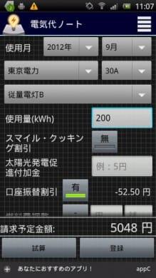 電気代ノート:明細票の入力画面