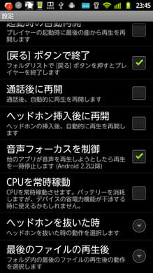 Music Folder Player Free:「設定」画面