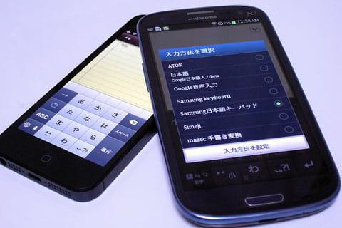IMEが1種類のiPhone 5に対してAndroidスマートフォンは種類が豊富