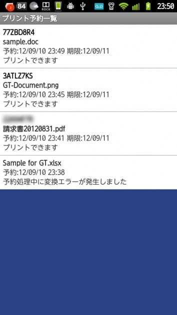 GT-Document Lite for Dropbox:ネット予約の一覧