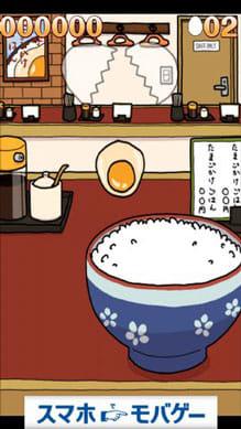 卵かけごはん職人:卵をタイミングよくご飯の上に落とそう!