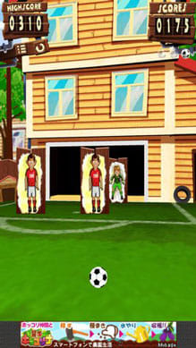 サッカーのシュートHD:家の裏庭で秘密の特訓開始だ!