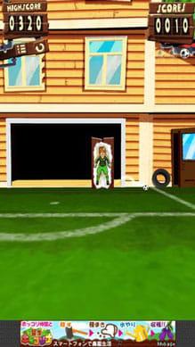サッカーのシュートHD:ポイント5