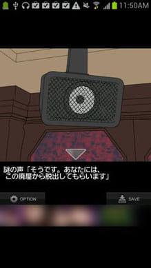 奈落の脱出ゲーム:スピーカーから聞こえる謎の声。