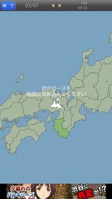 書き取り日本一周 FREE:意外と知らない県のユニークな形。