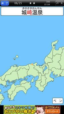 書き取り日本一周 FREE:ポイント2