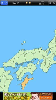 書き取り日本一周 FREE:ポイント3
