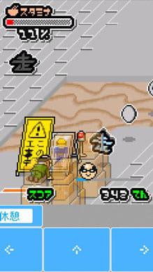 走リーマン3:障害物が多いので心してかかれ!