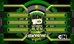 ベン10・アルティメット・エイリアン:ゼノドローム:ポイント1
