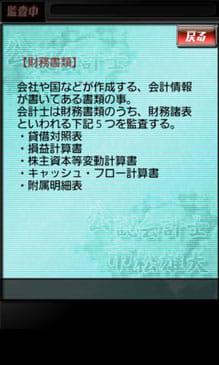 公認会計士 市松雄大:ポイント2