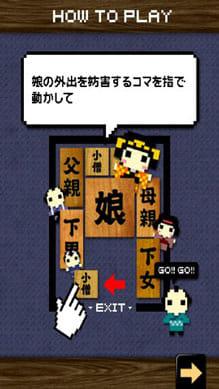 箱入り娘 (パズル):ポイント2