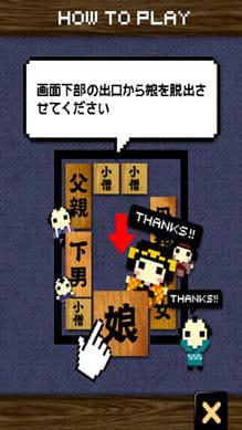 箱入り娘 (パズル):ポイント3
