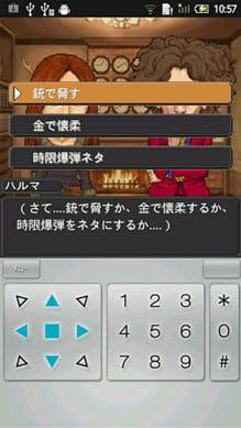 【脱出ゲーム】ワルモノ狂奏曲:ポイント4